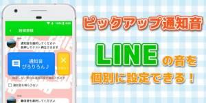 Androidアプリ「ピックアップ通知音 - LINEの音を個別に設定できる!」のスクリーンショット 1枚目