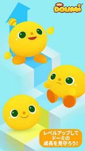 Androidアプリ「マイ・ドーミ 」のスクリーンショット 4枚目