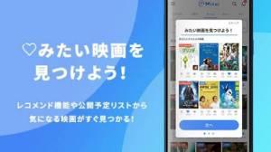 Androidアプリ「Mitai 映画」のスクリーンショット 2枚目
