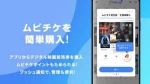 Androidアプリ「Mitai 映画」のスクリーンショット 3枚目
