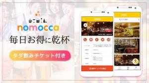 Androidアプリ「nomocca(のもっか)‐毎日お得にカンパイ」のスクリーンショット 1枚目