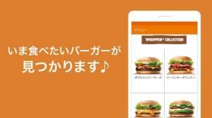 Androidアプリ「バーガーキング公式アプリ」のスクリーンショット 4枚目