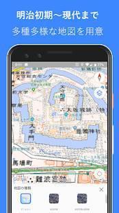 Androidアプリ「古地図散歩 時代を重ねるマップ」のスクリーンショット 2枚目