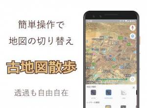 Androidアプリ「古地図散歩 時代を重ねるマップ」のスクリーンショット 1枚目