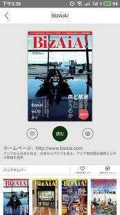 Androidアプリ「アジマガ」のスクリーンショット 4枚目