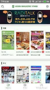 Androidアプリ「アジマガ」のスクリーンショット 2枚目