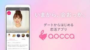 Androidアプリ「出会いはaocca(アオッカ) - 恋活・婚活に安心・安全なマッチング&デートアプリ」のスクリーンショット 1枚目