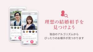 Androidアプリ「大人の婚活・恋活マッチングアプリ aocca(アオッカ)-これから始める本気の出会い探し」のスクリーンショット 4枚目