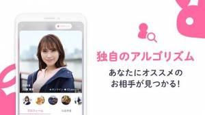 Androidアプリ「aocca(アオッカ)-恋活・婚活・出会い探しマッチングアプリ-登録無料」のスクリーンショット 2枚目