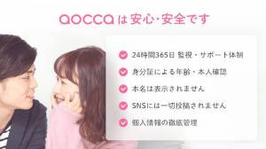 Androidアプリ「出会いはaocca(アオッカ) - 恋活・婚活に安心・安全なマッチング&デートアプリ」のスクリーンショット 4枚目