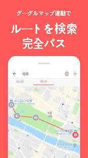 Androidアプリ「HOTSGO PLAN : 旅行プランナー& 旅費管理」のスクリーンショット 3枚目