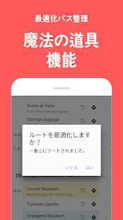 Androidアプリ「HOTSGO PLAN : 旅行プランナー& 旅費管理」のスクリーンショット 5枚目