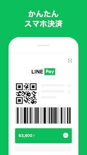 Androidアプリ「LINE Pay - 割引クーポンがお得なスマホ決済アプリ」のスクリーンショット 1枚目