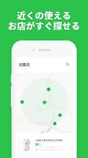 Androidアプリ「LINE Pay - 割引クーポンがお得なスマホ決済アプリ」のスクリーンショット 3枚目