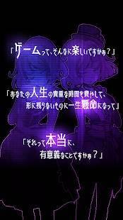 Androidアプリ「無料ノベルゲーム 「シャングリラ・ワールド」」のスクリーンショット 4枚目