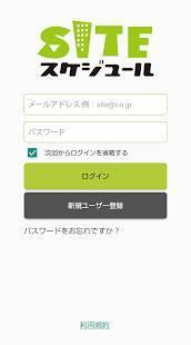 Androidアプリ「SITEスケジュール:『職人さんがつながる、職人さんとつながる』」のスクリーンショット 1枚目