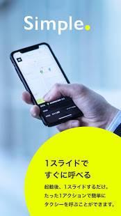 Androidアプリ「S.RIDE (エスライド) - 東京最大級のタクシーアプリ」のスクリーンショット 2枚目