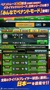 Androidアプリ「プロ野球 ファミスタ マスターオーナーズ」のスクリーンショット 3枚目