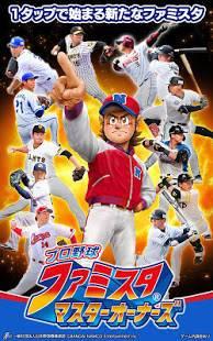 Androidアプリ「プロ野球 ファミスタ マスターオーナーズ」のスクリーンショット 1枚目