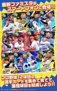 Androidアプリ「プロ野球 ファミスタ マスターオーナーズ」のスクリーンショット 2枚目