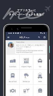Androidアプリ「旅行英会話 - Help me Travel」のスクリーンショット 3枚目