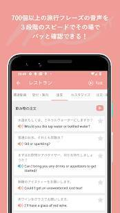Androidアプリ「旅行英会話 - Help me Travel」のスクリーンショット 1枚目