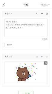 Androidアプリ「LINE公式アカウント」のスクリーンショット 1枚目