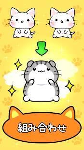 Androidアプリ「猫コンドミニアム2 - Cat Condo 2」のスクリーンショット 1枚目