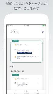 Androidアプリ「手軽に使えるメンタルケア支援アプリ selport(セルポート)」のスクリーンショット 4枚目