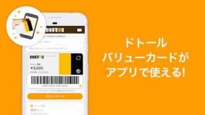 Androidアプリ「ドトール バリューカード(DVC)アプリ」のスクリーンショット 1枚目
