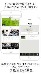 Androidアプリ「4years.公式アプリ まるごと大学スポーツメディア」のスクリーンショット 3枚目