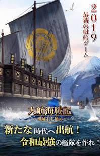 Androidアプリ「大航海戦記∼海賊王に挑め∼」のスクリーンショット 1枚目