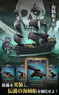 Androidアプリ「大航海戦記∼海賊王に挑め∼」のスクリーンショット 3枚目