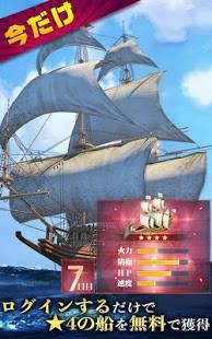 Androidアプリ「大航海戦記∼海賊王に挑め∼」のスクリーンショット 4枚目