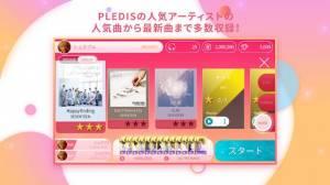 Androidアプリ「SUPERSTAR PLEDIS」のスクリーンショット 5枚目
