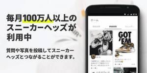 Androidアプリ「スニーカーダンク 新作スニーカー売買&情報アプリ」のスクリーンショット 4枚目