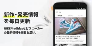 Androidアプリ「スニーカーダンク 新作スニーカー売買&情報アプリ」のスクリーンショット 2枚目