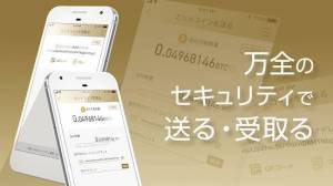 Androidアプリ「DeCurret - ビットコイン 仮想通貨 ウォレット」のスクリーンショット 5枚目