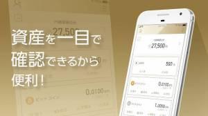 Androidアプリ「DeCurret - ビットコイン 仮想通貨 ウォレット」のスクリーンショット 4枚目