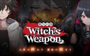 Androidアプリ「Witch's Weapon -魔女兵器-」のスクリーンショット 2枚目
