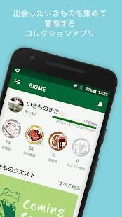 Androidアプリ「Biome (バイオーム) | いきものコレクションアプリ」のスクリーンショット 1枚目