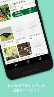 Androidアプリ「Biome (バイオーム) | いきものコレクションアプリ」のスクリーンショット 4枚目