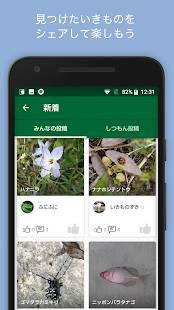 Androidアプリ「Biome (バイオーム) | いきものコレクションアプリ」のスクリーンショット 5枚目