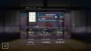 Androidアプリ「競技かるた ONLINE」のスクリーンショット 5枚目