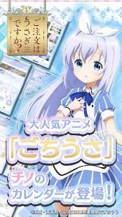 Androidアプリ「ごちうさカレンダー〜チノ編〜」のスクリーンショット 1枚目