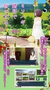 Androidアプリ「ミソハギ踏切で待ってる【無料長編ノベルADV】」のスクリーンショット 1枚目