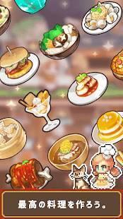 Androidアプリ「料理王クッキング」のスクリーンショット 4枚目