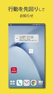 Androidアプリ「my daiz」のスクリーンショット 3枚目