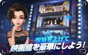 Androidアプリ「ムービーマスター~映画館をつくろう~」のスクリーンショット 4枚目