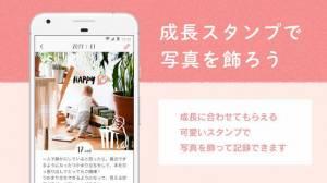 Androidアプリ「ミルケア / 妊娠、出産、子育ての記録」のスクリーンショット 4枚目